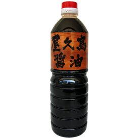 屋久島醤油1L