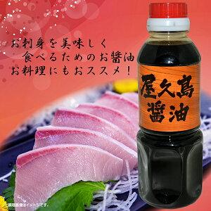 レターパック対応 屋久島醤油300ml