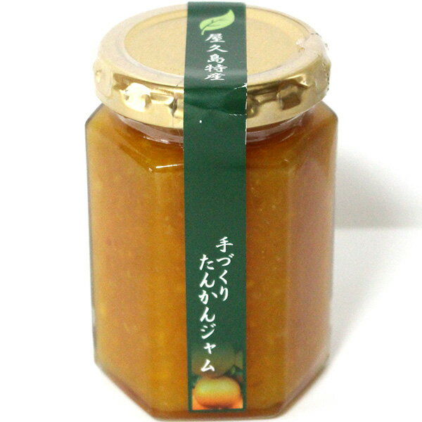 屋久島特産物 たんかんジャム 150g