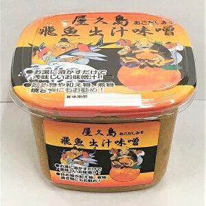 屋久島 飛魚出汁味噌(あごだしみそ)500g