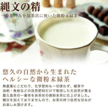 悠久の自然から生まれたヘルシーな微粉末緑茶。屋久島茶の一番茶を抹茶状の微粉末茶に仕上げました。