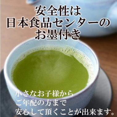 安全性は日本食品センターのお墨付き。小さなお子様からご年配の方まで安心していただけます。