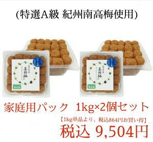 【単品1kgより税込864円お買い得】1kg×2個パック 【無添加】紀州薬師梅 特選A級南高梅使用