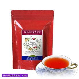 《私たちが作った屋久島紅茶です》屋久島べにふうき紅茶 100g