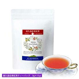 《私たちが作った屋久島自然栽培茶です》屋久島在来紅茶ティーバッグ(3g×15袋)