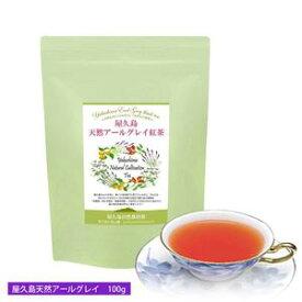 """《 私たちが作った""""屋久島天然アールグレイ紅茶""""です 》 屋久島自然栽培茶100g 無農薬/無化学肥料/農薬無飛散"""