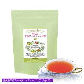 """《 私たちが作った""""屋久島天然アールグレイ紅茶T/B""""です 》 屋久島自然栽培茶3g×15p 無農薬/無化学肥料/農薬無飛散"""