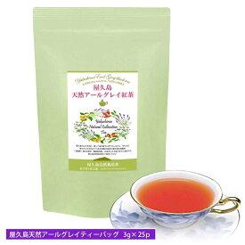 """《 私たちが作った""""屋久島天然アールグレイ紅茶T/B""""です 》 屋久島自然栽培茶3g×30p 無農薬/無化学肥料/農薬無飛散"""