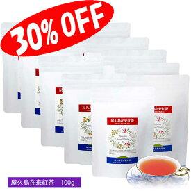 《私たちが作った屋久島自然栽培茶です》屋久島在来紅茶 100g×10 【送料無料】