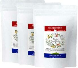 《私たちが作った屋久島自然栽培茶です》屋久島無農薬」在来紅茶ティーバッグ(3g×15p×3袋)/圃場:有機JAS認定農場