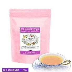 《私たちが作った屋久島醗酵茶です》屋久島べにふうき半醗酵茶(茶葉100g)