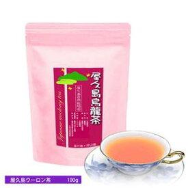 《私たちが作った屋久島醗酵茶です》屋久島烏龍茶(茶葉100g)