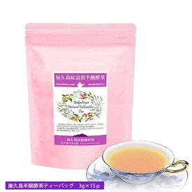 《私たちが作った屋久島醗酵茶です》屋久島紅富貴半醗酵茶ティーバッグ3g×15p
