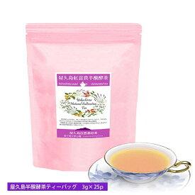 《私たちが作った屋久島醗酵茶です》屋久島紅富貴半醗酵茶ティーバッグ3g×30p