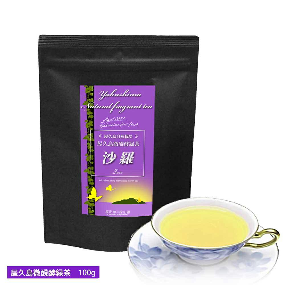 """2018 屋久島ファーストフラッシュ《 私たちが作った""""自然栽培茶""""です 》 微醗酵緑茶「沙羅」(茶葉100g)"""