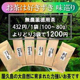 お茶は好きずき味巡り 水だし冷温共用《432円/1袋・1080円/3袋》緑茶/煎茶/徳用煎茶/ご家庭用