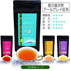 """《 私たちが作った""""屋久島醗酵茶""""です 》屋久島天然アールグレイ紅茶『沙羅』45g/よりどり2個1080円"""