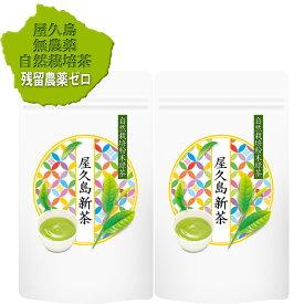 《私たちが作った無農薬屋久島一番茶粉末緑茶です》パウダーティー100g×2袋