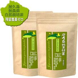 """《 私たちが作った""""無農薬屋久島二番茶粉末緑茶""""です 》屋久島自然栽培茶「徳用パウダーティー」100g×2"""