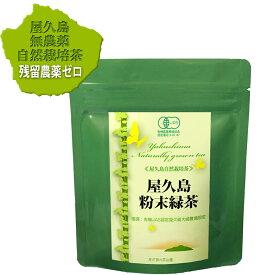 有機《私たちが作った無農薬屋久島一番茶粉末緑茶です》パウダーティー60g【#元気いただきますプロジェクト】