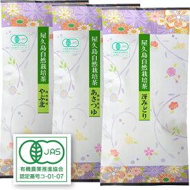 【2020オーガニック新茶】 《 私たちが作った「有機 三品種」です 》 屋久島自然栽培茶100g×3/送料無料
