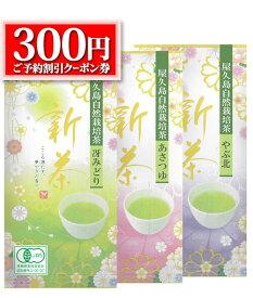 有機無農薬新茶 2020年オーガニック ご予約クーポン300円OFF 《 私たちが作った屋久島自然栽培茶です 》 3品種100g×3袋 4月中旬出荷予定