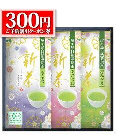 有機無農薬新茶 2020年オーガニック ご予約クーポン300円OFF 《 私たちが作った屋久島自然栽培茶です 》 3品種100g×3袋 箱入 4月中旬出荷予定