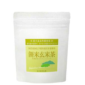 有機抹茶入り餅米玄米茶ティーバッグ3g×9p《 私たちが作った屋久島自然栽培茶です》