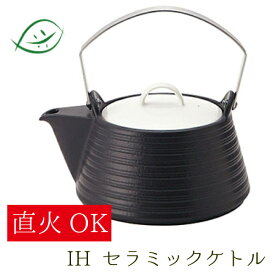 IH セラミックケトル ブラック 1500ml ミヤオカンパニー