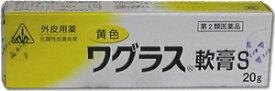 【第2類医薬品】ホノミ漢方 塗り薬 黄色ワグラス軟膏S 20g おうしょくわぐらす オウショクワグラス