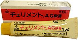 【第3類医薬品】ホノミ漢方 チェリメントAG軟膏 15g
