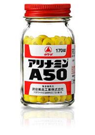 【第3類医薬品】武田薬品工業 アリナミンA50 170錠