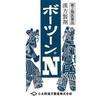 """ボーツーン N """"co-Taro"""" Bofutsushosan 540 tablets Kotaro Chinese medicine"""