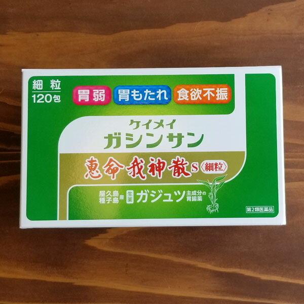 【第2類医薬品】恵命堂 恵命我神散S[ けいめいがしんさん/ケイメイガシンサン ] 120包 細粒