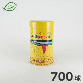 【第(2)類医薬品】八ツ目製薬 強力八ツ目鰻キモの油 700球 成人116日分[ きょうりょくやつめうなぎきものあぶら/キョウリョクヤツメウナギキモノアブラ ] 肝油