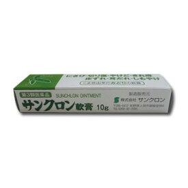 【第3類医薬品】サンクロン サンクロン軟膏[ さんくろんなんこう/サンクロンナンコウ ] 10g