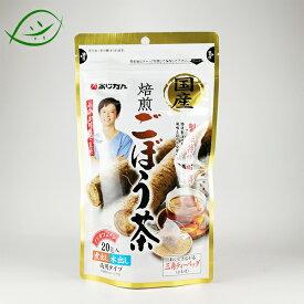 【マラソン限定クーポン配布】ごぼう100% 焙煎ごぼう茶 1g x 20包 ゴボウ茶 あじかん