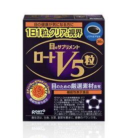 目のサプリメント ロートV5粒30粒 ロート製薬