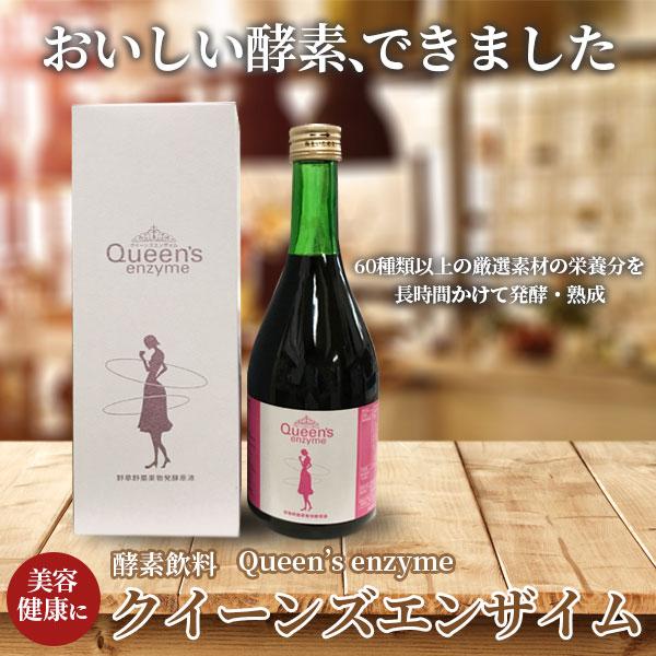 美容&健康 発酵飲料 Queen's enzyme クイーンズエンザイム  500mlx4本セットプチ断食は美味しくなくちゃ!こんなに美味しい酵素が!?