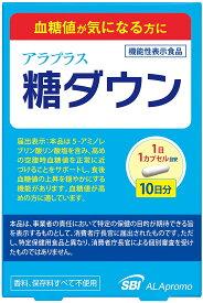 【機能性表示食品】アラプラス 糖ダウン 10カプセル