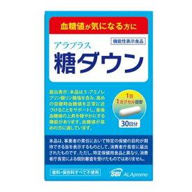 【機能性表示食品】アラプラス 糖ダウン 30カプセル