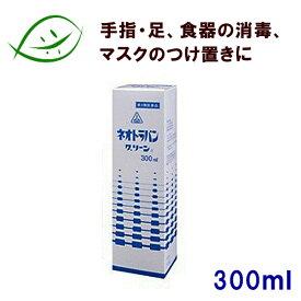 【第3類医薬品】ホノミ漢方 ネオトラバングリーン 300ml ねおとらばんぐりーん 殺菌消毒に