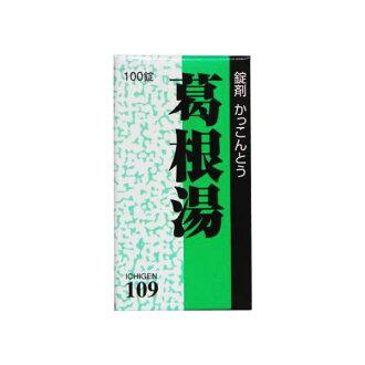 100片一元製藥葛根熱水[一下子不來的父親/kakkontou]