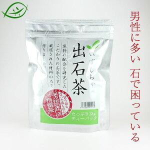 【5/25限定クーポン配布】出石茶いずしちゃ ティーバッグ 13g×12包 流石茶と飲み方は一緒です  福岡県のはくすい堂が作ったオリジナル品です。