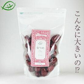 【9月中★全品P5倍】要エントリー!HAKUSUI's tea 棗(原形)[ なつめ/ナツメ ] 500g 生食でも、薬膳料理でも使える婦人の宝「棗」が驚くの大きさ