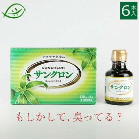 【第3類医薬品】(株)サンクロン サンクロン120ml×6本入 送料無料 クマザサのクロロフィルたっぷり