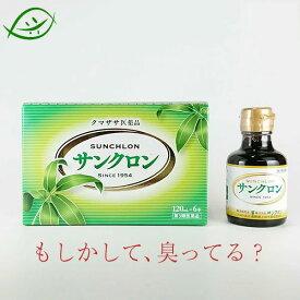 【第3類医薬品】(株)サンクロン サンクロン120ml×3本入 口臭・体臭の除去