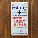 【指定医薬部外品】武田薬品工業 ビオスリーHi錠 ビオスリーハイ錠 270錠