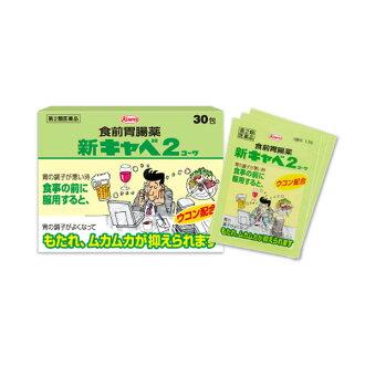 30 Kowa Shinyaku preprandial digestive medicine new wall 2 Kowa