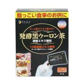 【スーパーSALEクーポン配布中】ファイン 発酵黒ウーロン茶 エキス顆粒